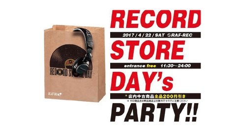 RECORD STORE DAY's PARTY!!