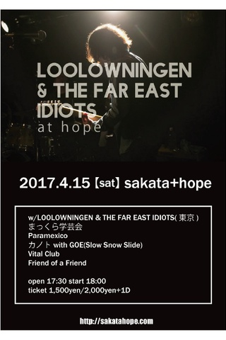 """LOOLOWNINGEN & THE FAR EAST IDIOTS""TOUR"