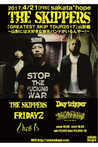 "THE SKIPPERS15周年""15th Annivasary BEST ALBUM""""GREATEST SKIP"""" release tour 「GREATEST SKIP TOUR2017」""山形編 〜山形には大好きな地元バンドがいるんやー!〜"