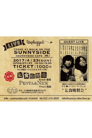 (Take a) Walk on the Sunnyside vol.1
