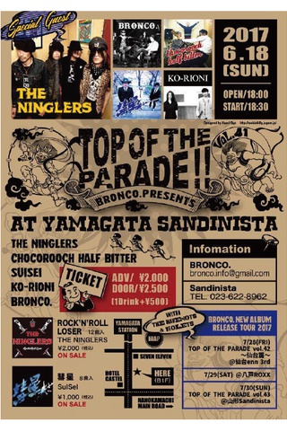 BRONCO.presents TOP OF THE PARADE vol.41