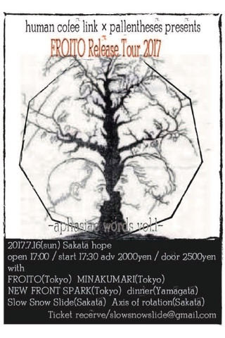 "FROITO Release tour""aphasac wards vol.1″-human coffee link & pallentheses presents-"