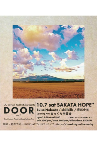 "DO WHAT YOU LIKE present""DOOR vol.1″"