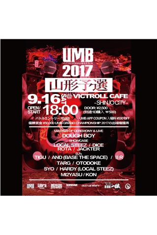 ULTIMATE MC  BATTLE 2017 山形予選