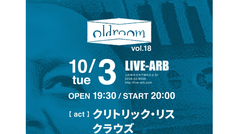 oldroom vol18