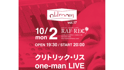 oldroom vol17「クリトリック・リス one-man LIVE!!」