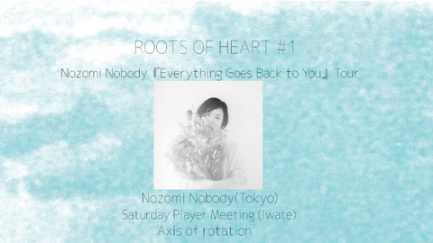 "jazz中條present""ROOTS OF HEART #1″Nozomi Nobady『Everything Goes Back to You』tour"