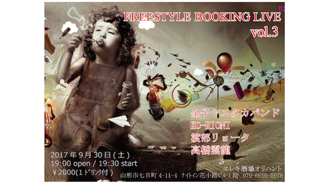 Freestyle booking LIVE vol.3