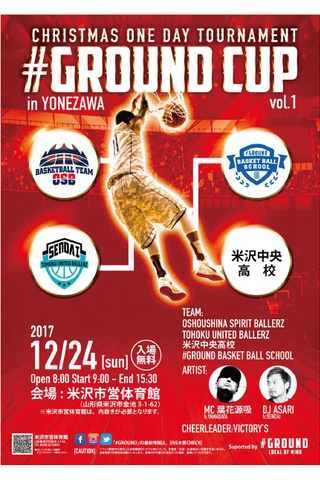 #GROUND CUP IN YONEZAWA vol.1 CHRISTMAS ONE DAY TOURNAMENT