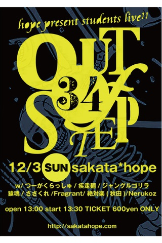 学生LIVE OUT OF STEP#34