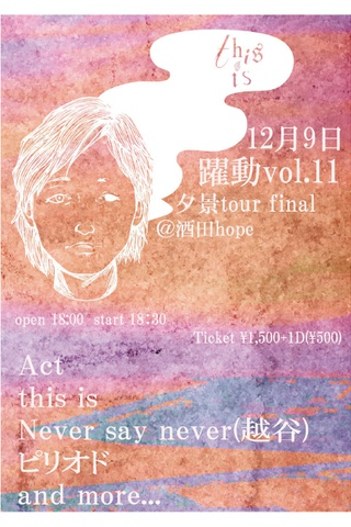 "this is present""躍動vol.11″"