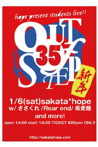 学生LIVE OUT OF STEP#35