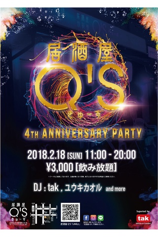 居酒屋Q's 4TH ANNIVERSARY PARTY