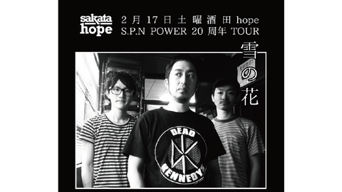 "S.P.N POWER 20周年TOUR""雪の花"""