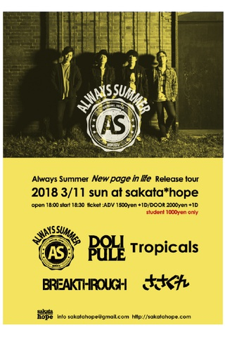 "Always Summer""New page in life""Release tour"