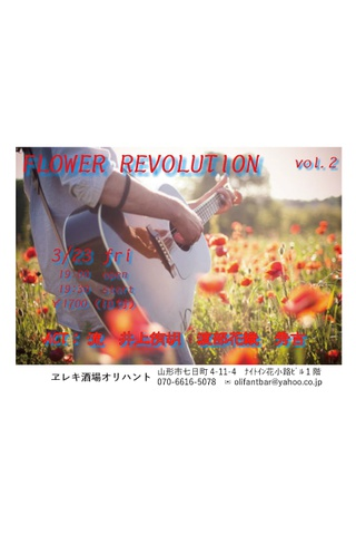 FLOWER REVOLUTION vol.2