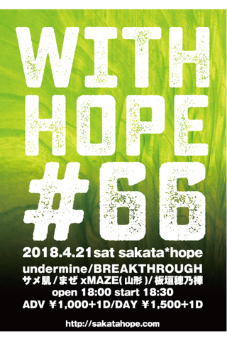 WITH HOPE#66