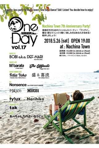 One Day vol.17