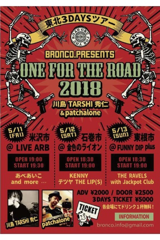 BRONCO.presents 〜ONE FOR THE ROAD 2018〜 川島TARSHI & patchalone 東北3daysツアー