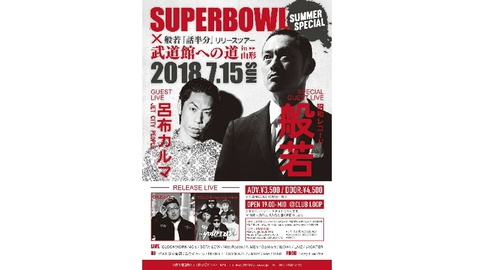 SUPERBOWL SUMMER SPECIAL  ×  般若『話半分』リリースツアー~武道館への道~in 山形