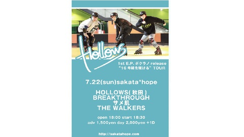 HOLLOWS Tour