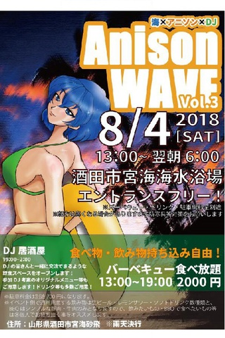 2018 Anison WAVE vol.3