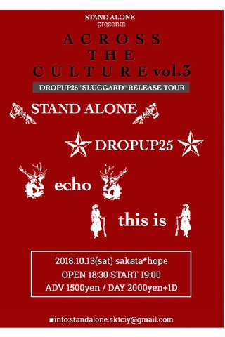 "STAND ALONE pre""ACROSS THE CULUTURE vol.3″"