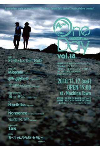 One Day vol.18