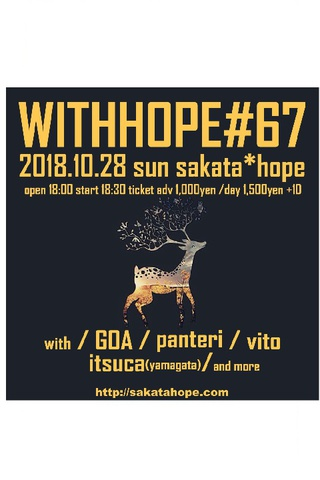 WITH HOPE#67