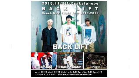 "BACK LIFT""Reach New Fileld Tour 2018-2019″"