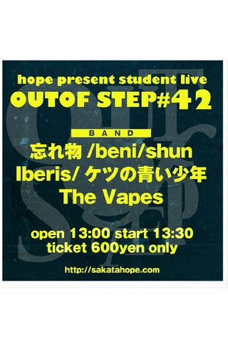 "hope present 学生ライブ""out of step#42″"