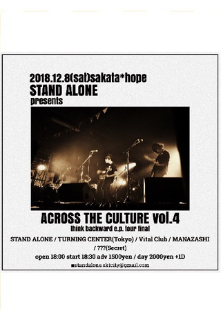 STAND ALONE presents ACROSS THE CULTURE vol.4