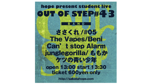 "hope present 学生ライブ""out of step#43″"