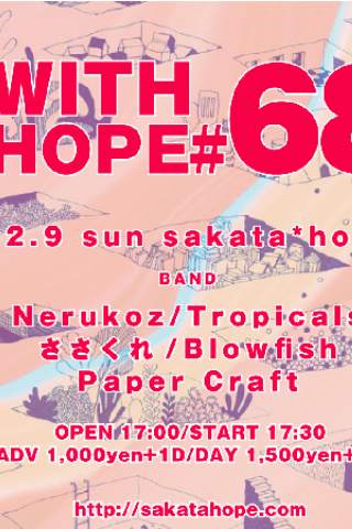 WITH HOPE#68