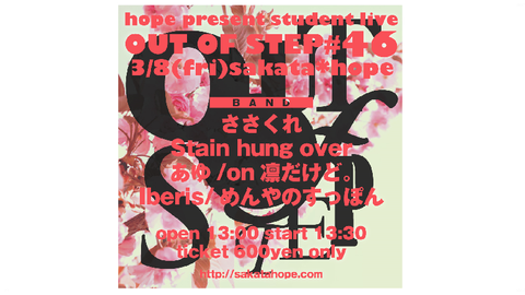 hope present 学生ライブout of step#46