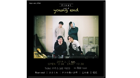 "Rear end present""young end vol.3″"