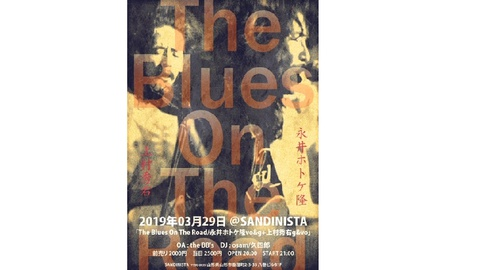 sandinista presents 「The Blues On The Road/永井ホトケ隆+上村秀右」