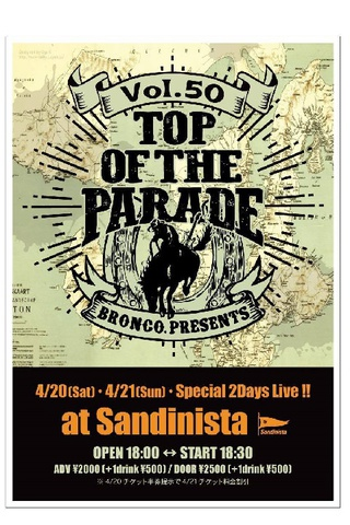 BRONCO.presents TOP OF THE PARADE vol.50 2days