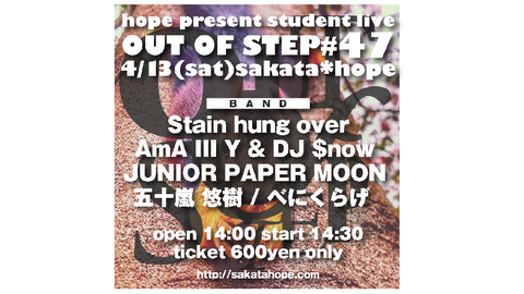 "hope present student live""OUT OF STEP#47″"