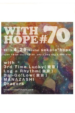 with hope#70