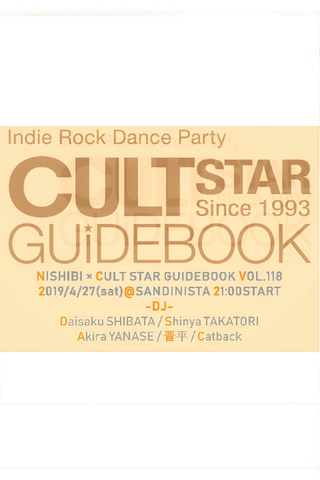 Cult Star Guidebook VOL.118