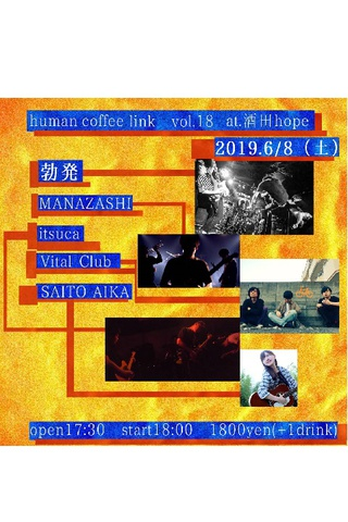 human coffee link vol.18