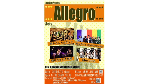 Juke Joint Presents 『Allegro』