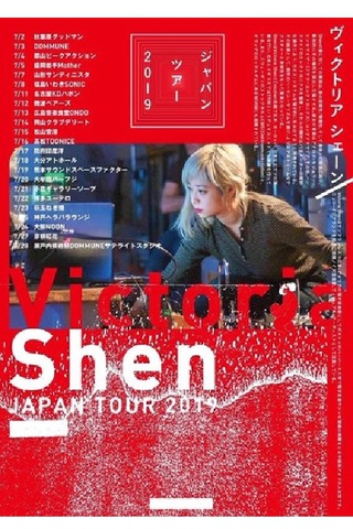 garage night! vol 10 victoria shen japan tour 2019