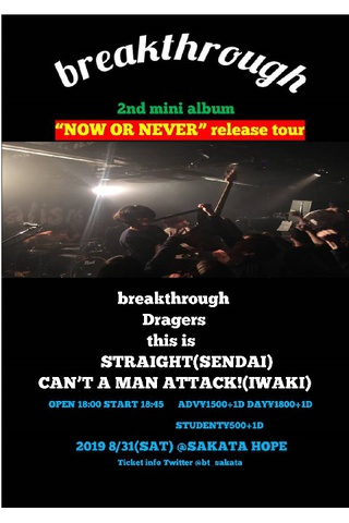 "breakthrough 2nd mini album ""NOW OR NEVER""release tour"