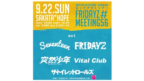 "FRIDAYZ MEETING#56 SEVENTEEN AGAiN""ルックアウト""Release Tour"