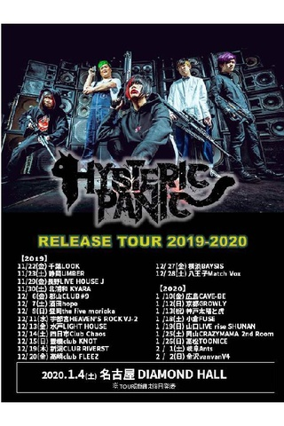 "HYSTERIC PANIC""ULTIMATE BATTLE TOUR 2019-2020"""