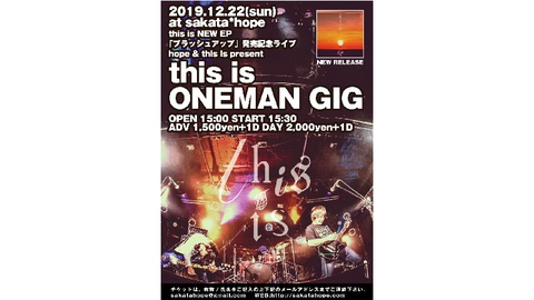 "this is""ブラッシュアップ""レコ発""this is ONE MAN GIG"