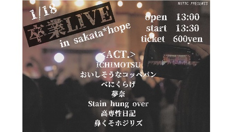 卒業LIVE in sakata*hope