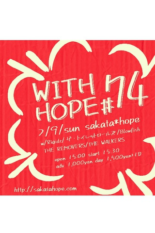 WITH HOPE#74